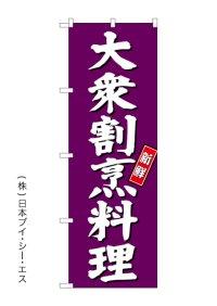 【大衆割烹料理】のぼり旗