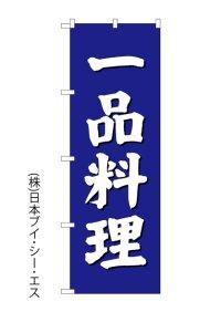 【一品料理】のぼり旗