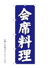 【会席料理】のぼり旗