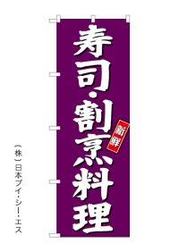 【寿司・割烹料理】のぼり旗