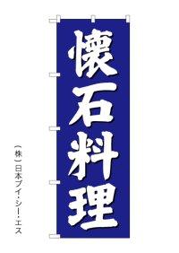 【懐石料理】のぼり旗