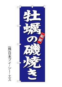 【牡蠣の磯焼き】のぼり旗