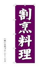 【割烹料理】のぼり旗