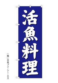 【活魚料理】のぼり旗