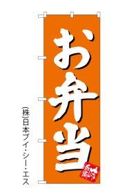 【お弁当】のぼり旗