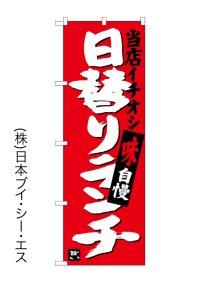 【日替わりランチ】のぼり旗