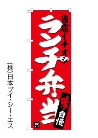 【ランチ弁当】のぼり旗