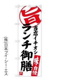 【ランチ御膳】のぼり旗