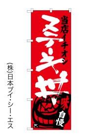 【ステーキ丼】のぼり旗