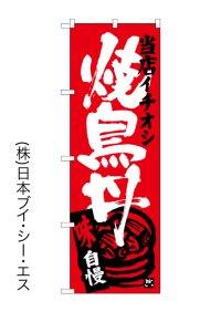 【焼鳥丼】のぼり旗
