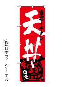 【天丼】のぼり旗