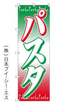 【パスタ】特価のぼり旗