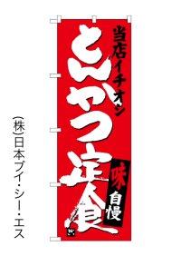 【とんかつ定食】のぼり旗