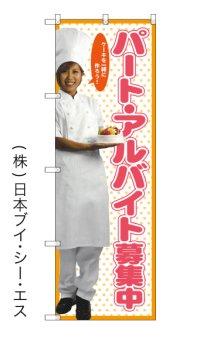 【パート・アルバイト募集中】のぼり旗
