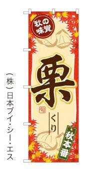 【栗】くり  秋の味覚のぼり旗