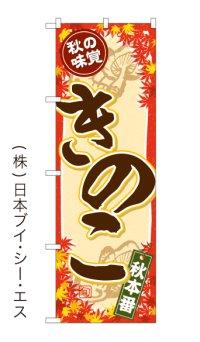 【きのこ】秋の味覚のぼり旗