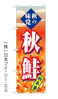 【秋鮭】秋の味覚のぼり旗