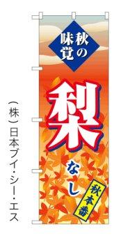 【梨】なし  秋の味覚のぼり旗