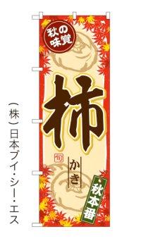 【柿】かき  秋の味覚のぼり旗
