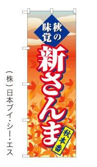 【新さんま】秋刀魚 サンマ 秋の味覚のぼり旗