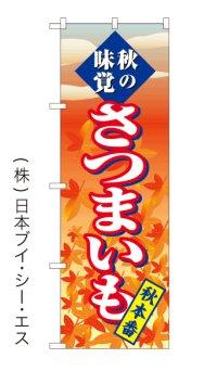 【さつまいも】サツマイモ  秋の味覚のぼり旗