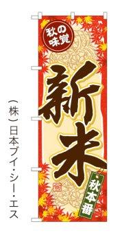 【新米】秋の味覚のぼり旗