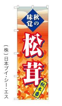 【松茸】秋の味覚のぼり旗