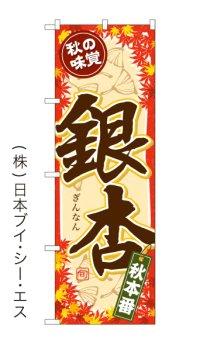 【銀杏】ぎんなん ギンナン  秋の味覚のぼり旗