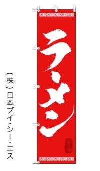 【ラーメン】特価のぼり旗(450X1800mm)