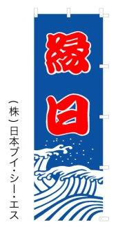 【縁日】のぼり旗600*1800テトロンポンジ製