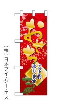 【おせち ご予約承ります】中のぼり旗(300X900mm)