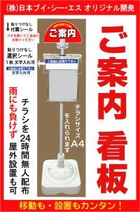 【ご案内看板・チラシ配り看板】(株)日本ブイ・シー・エス オリジナル開発