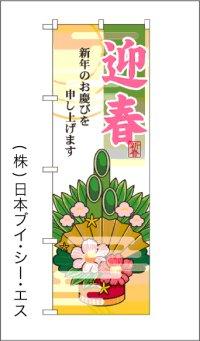 【迎春】のぼり旗