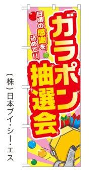 激安SALE 限定品【ガラポン抽選会】オススメのぼり旗