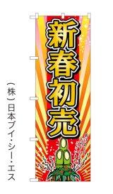 【新春初売】特価のぼり旗
