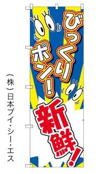 【ビックリポン!新鮮】特価のぼり旗