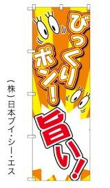 【ビックリポン!旨い】特価のぼり旗