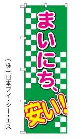 【まいにち 安い!】特価のぼり旗