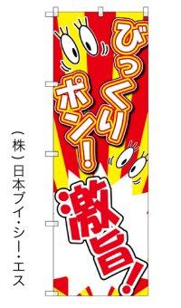 【ビックリポン!激旨】特価のぼり旗