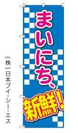 【まいにち 新鮮!】特価のぼり旗