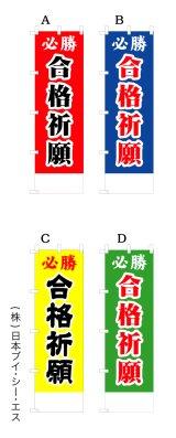 【必勝 合格祈願】オススメのぼり旗(450X1500mm)