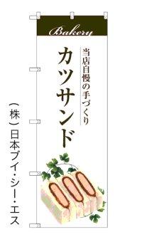 【カツサンド】のぼり旗