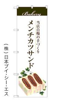 【メンチカツサンド】のぼり旗