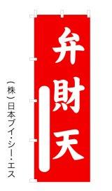 【弁財天】オススメのぼり旗