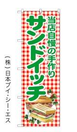 【サンドイッチ】のぼり旗