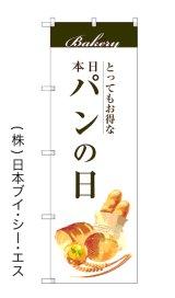【本日パンの日】のぼり旗
