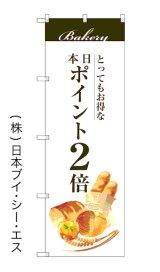 【本日ポイント2倍】のぼり旗
