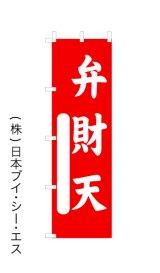 【弁財天】オススメのぼり旗(450X1500mm)