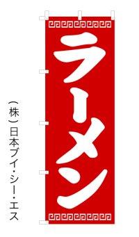 【ラーメン】らーめんウルトラ特価のぼり旗