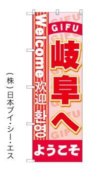 【ようこそ岐阜へ】特価のぼり旗(4カ国語のぼり旗)